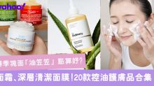 20款轉季控油護膚品!面霜、深層清潔面膜 4步急救油性皮膚