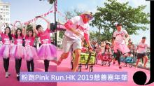 【粉紅慈善跑】粉跑Pink Run.HK 2019慈善嘉年華