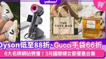 三八婦女節3月優惠|Dyson低至88折、Gucci手袋66折!6大名牌網站劈價