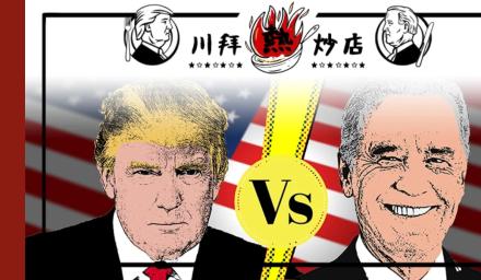 2020美國總統大選》川普和拜登的「領導風格」:狂人對決老江湖