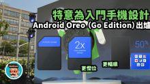 輕量版 Android GO!Nexus 及 Pixel 優先獲升級 Android 8.1