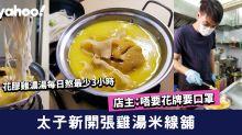 【太子美食】新開張雞湯米線舖  店主:唔要花牌要口罩