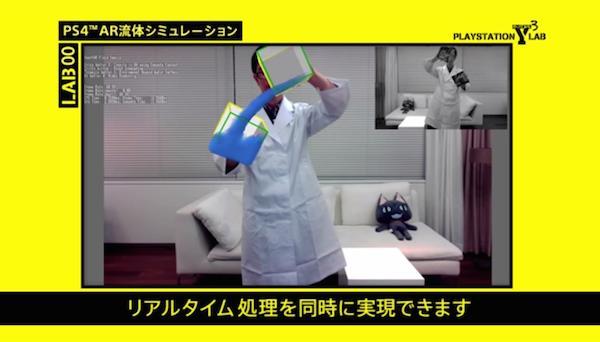 Así prueba Sony sus nuevos trucos de realidad aumentada