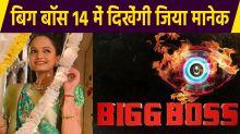 'Sath Nibhana Sathiya' Fame Giaa Manek Enter in Bigg Boss 14 House