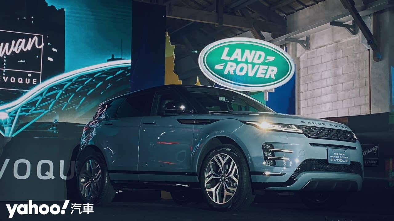 【台北車展預先賞】遊走於派對和荒野間的路華精靈,2020 Land Rover Range Rover Evoque正式上市!