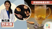 【潤肺止咳茶】舒緩鼻敏感必飲!無花果炒米茶
