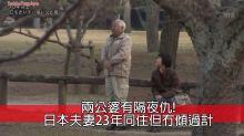 港女講日:日本夫婦冷戰23年! 4大情侶鬧交守則