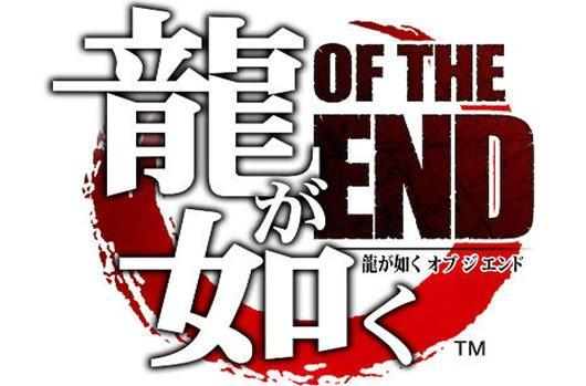 Next Yakuza revealed as 'Ryu ga Gotoku Of the End'