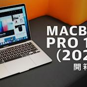 13 吋 MacBook Pro(2020)影片開箱