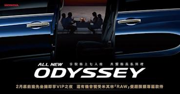 全新改款Honda Odyssey預告3月上市、預售價162.9萬元起即日展開接單!