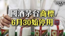 「國酒茅台」商標   6月30始停用
