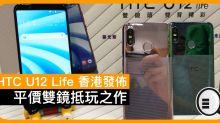 HTC U12 Life 香港發佈,平價雙鏡抵玩之作