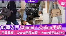 Selfridges二手名牌手袋入門!Chanel兩萬蚊有找、Prada、Loewe手袋低至$3,350