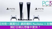 【攞完一萬買乜】網民爆料PlayStation 5 主機預訂日期比想像中更快?
