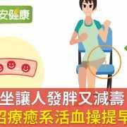 久坐讓人發胖又減壽,3招療癒系「活血操」提早預防