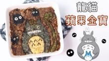 【蘋果金寶食譜】龍貓圖案!肉桂味重+蘋果軟腍+餅底鬆脆