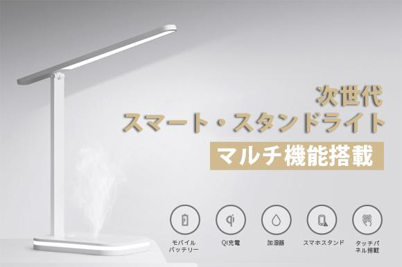 Photo of Multi-functional smart standlight with Qi charging, humidification and large capacity battery-Engadget Japan