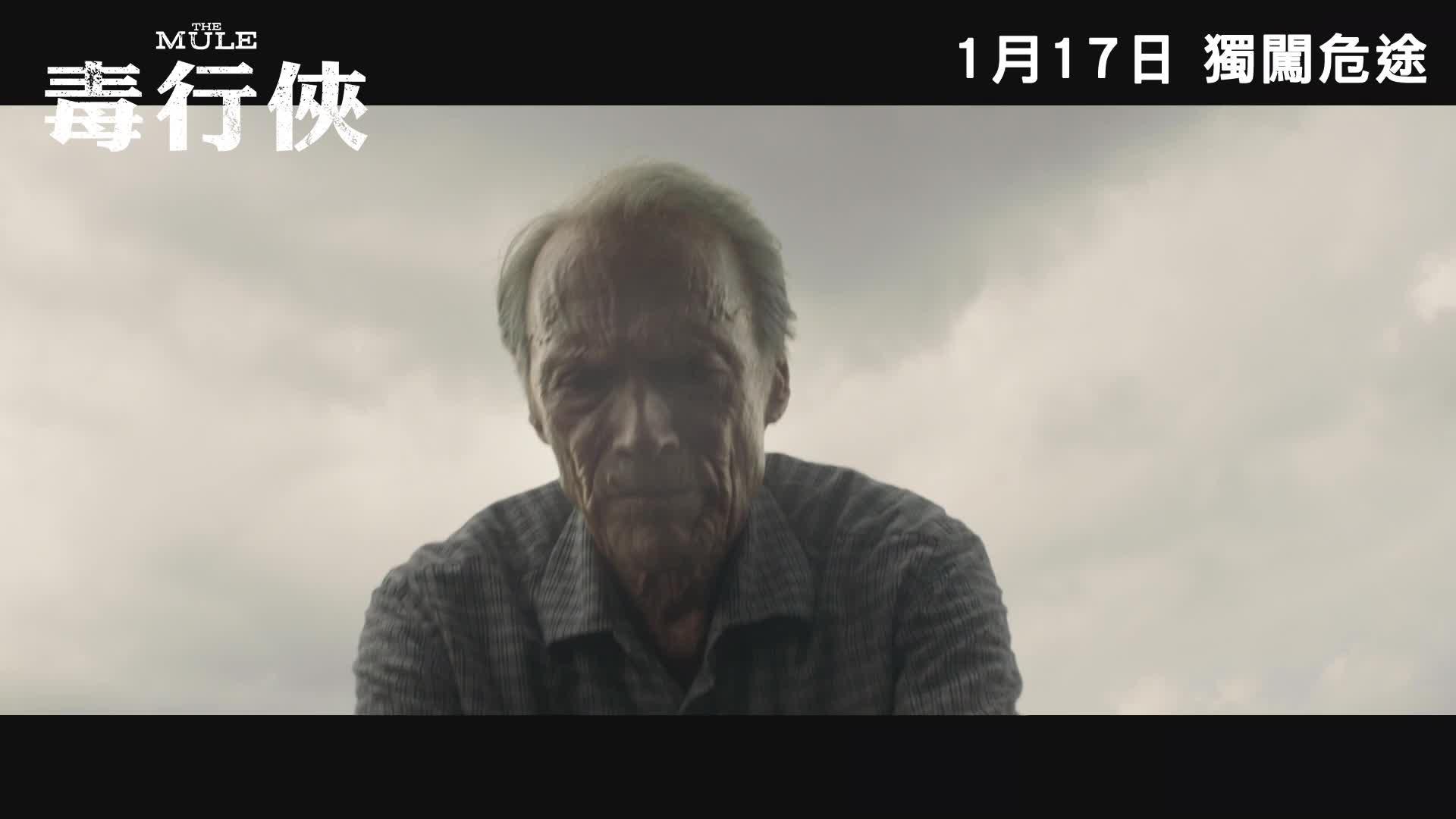 《毒行俠》中文預告