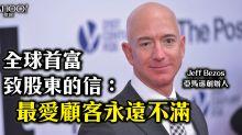Jeff Bezos致股東的信:顧客就是一切