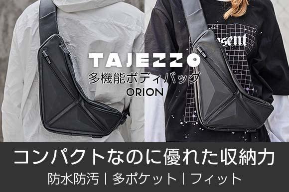 7つのポケットを備えコンパクトで大容量。3D設計採用の多機能ボディバッグ「Orion」 - Engadget 日本版