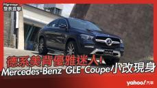 【發表直擊】2020 Mercedes-Benz GLE Coupé 小改款拍攝會現場直播