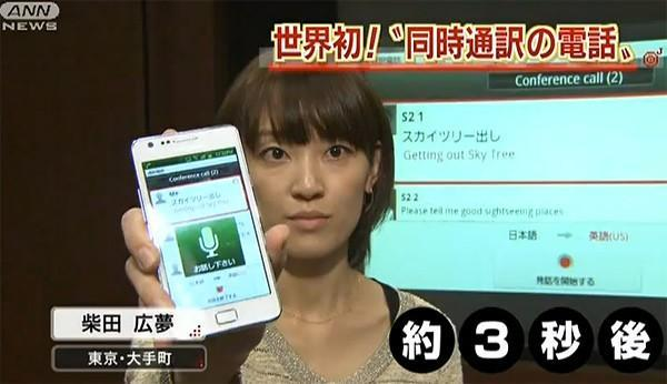 NTT DoCoMo begins testing automated Japanese / English translation app that actually works (video)