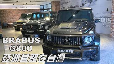 【新車發表影片】全球24輛~有9輛在台灣!售價1,535萬元起,BRABUS G800亞洲首發!