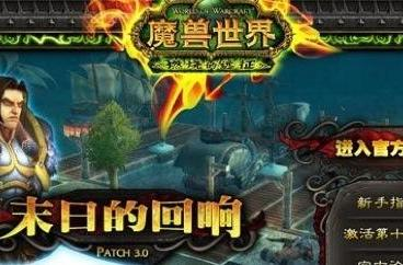 World of Warcraft subscription fee goes up in China