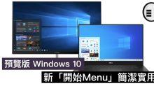 預覽版 Windows 10 新「開始Menu」簡潔實用