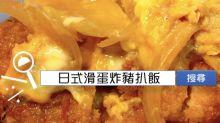 食譜搜尋:日式滑蛋炸豬扒飯