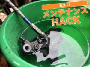 【動手修車】清潔卡鉗來優化煞車手感!