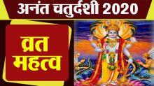 Anant Chaturdashi 2020: Anant Chaturdashi Vrat Katha