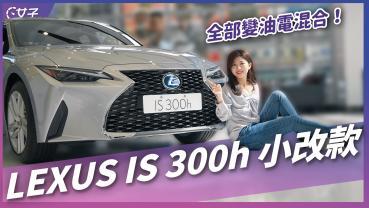 降價 40 萬!LEXUS IS 300h 小改款預售價公布