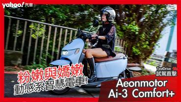 【試駕直擊】嬌嫩外型下依舊很Aeonmotor!宏佳騰智慧電車Ai-3 Comfort+新北城郊試駕!