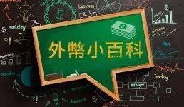 為什麼美元是終極避險商品?衝高後下滑又代表什麼現象?