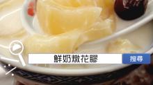 食譜搜尋:鮮奶燉花膠