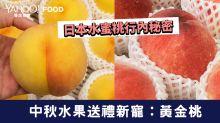 【中秋水果貼士】日本水蜜桃行內秘密!黃金桃是中秋水果送禮新寵?