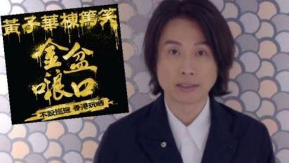告別棟篤笑不設巡迴 黃子華:今次101%香港本土題目