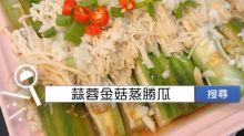 食譜搜尋:蒜蓉金菇蒸勝瓜