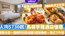 馬哥孛羅香港酒店優惠|人均$730起/晚海景住宿兼勁食3餐!CP值超高龍蝦阿拉斯加蟹3道菜晚餐+精緻英式下午茶