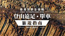 [旅發局 x National Geographic] 香港郊野全接觸小冊字 最啱新手