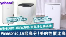 【消委會】LG抽濕機、Panasonic空氣淨化抽濕機拎最高分!美的性價比高
