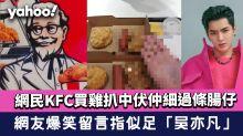 網民KFC買雞扒中伏仲細過條腸仔 網友爆笑留言指似足「吳亦凡」?