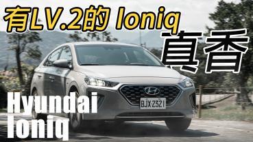 導入LV2!Hyundai Ioniq 百萬油電勁旅