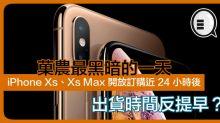 iPhone Xs、Xs Max 開放訂購近 24 小時後,出貨時間反提早?