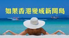 如果香港變成新關島
