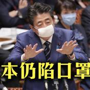 日本仍陷口罩荒