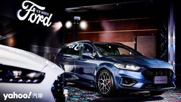 2022 Ford Mondeo Wagon新車型登場!華麗謝幕前的精裝登場!