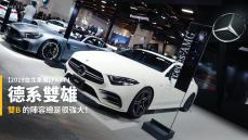【2019台北車展速報】德系雙雄展出碾壓陣容!Mercedes-Benz、smart、BMW、Mini