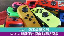 Switch 玩家集體投訴!Jon-Con 蘑菇頭出現自動漂移現象!